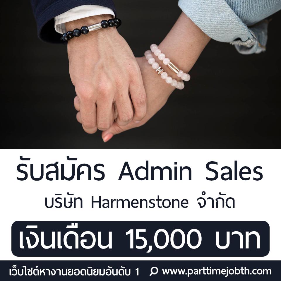 รับสมัคร Admin Sales