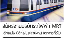 สมัครงานบริษัทรถไฟฟ้า MRT