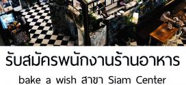 สมัครงานร้าน Bake a Wish พาร์ทไทม์-ฟูลไทม์ สาขา Siam Center
