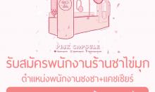 สมัครงาน Pink capsule Cafe 1