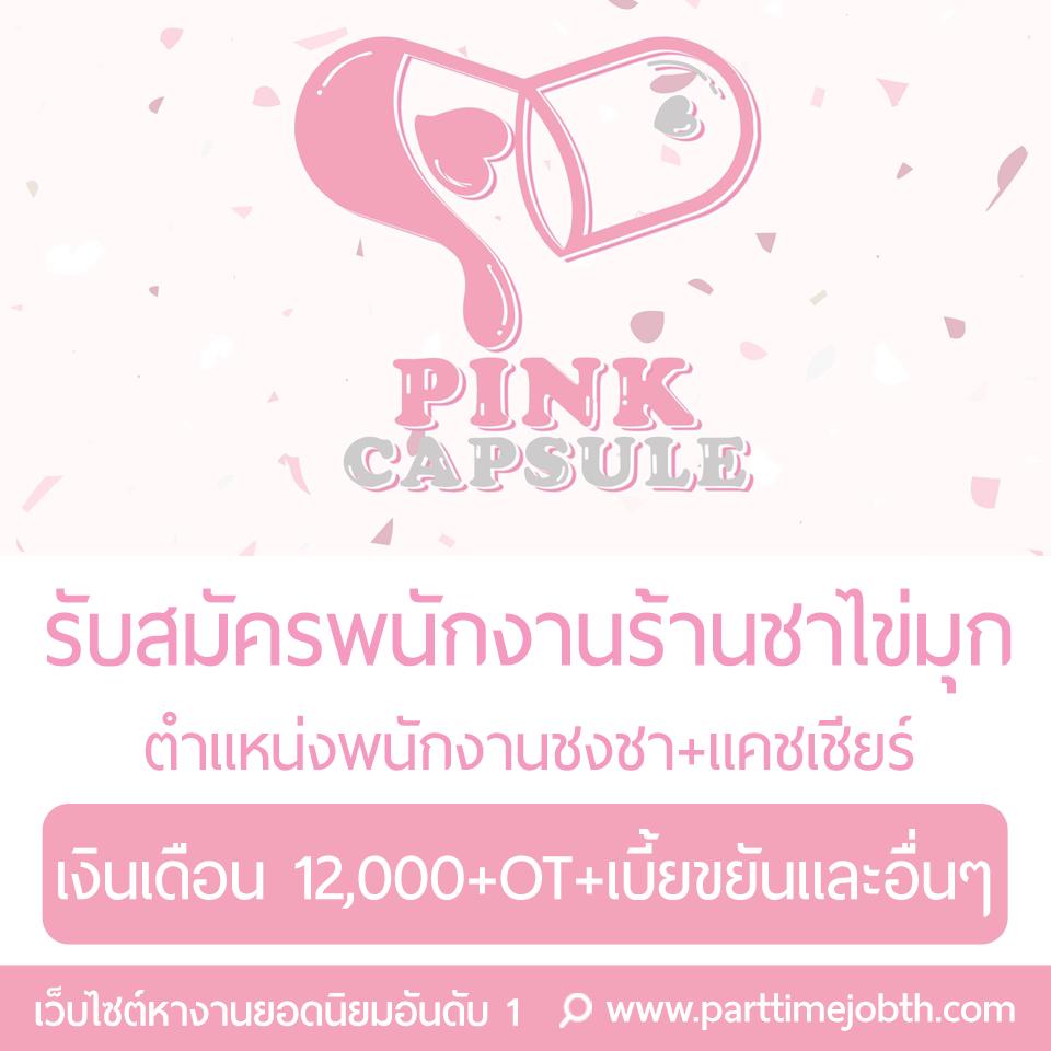 สมัครงาน Pink capsule Cafe