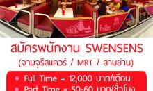 สมัครงาน Swensens