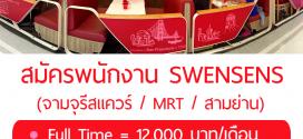 สมัครงาน Swensens จำนวน 20 อัตรา (จามจุรีสแควร์ / MRT / สามย่าน)