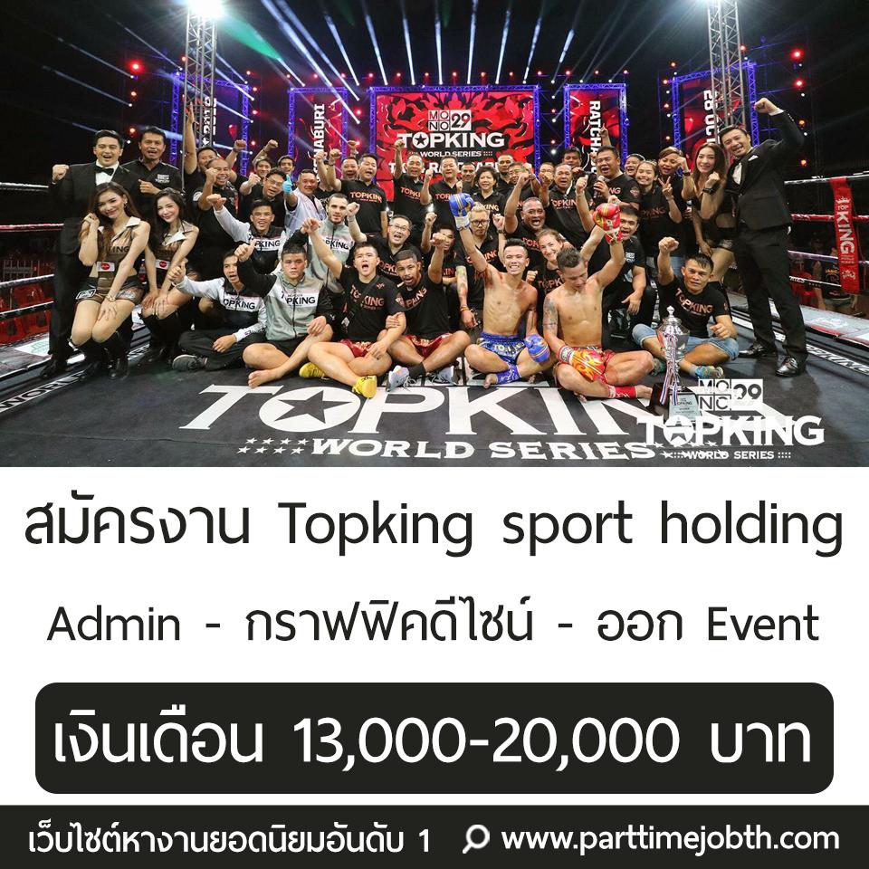 สมัครงาน Topking sport holding