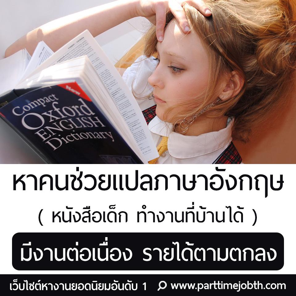 หาคนช่วยแปลภาษาอังกฤษ หนังสือเด็ก ทำงานที่บ้านได้