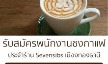 เปิดรับสมัคร Barista ประจำร้าน Sevensibs สาขาเมืองทองธานี