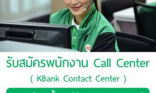 KBank Contact Center