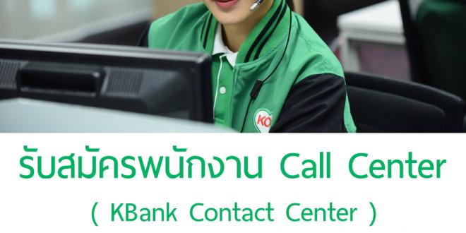 เปิดรับสมัคร Call Center ภาษาไทย ( KBank Contact Center )