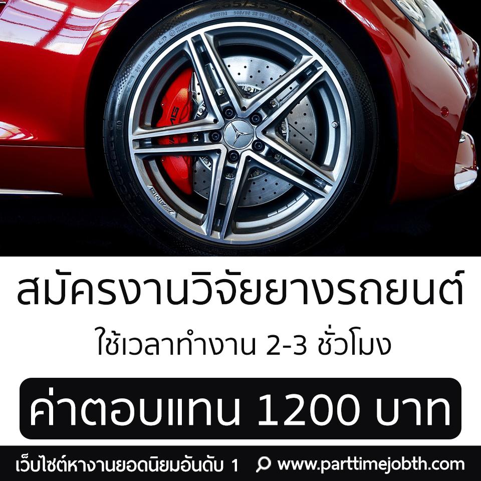 งานวิจัยยางรถยนต์ ใช้เวลา 2-3 ชั่วโมง รายได้ 1,200 บาท