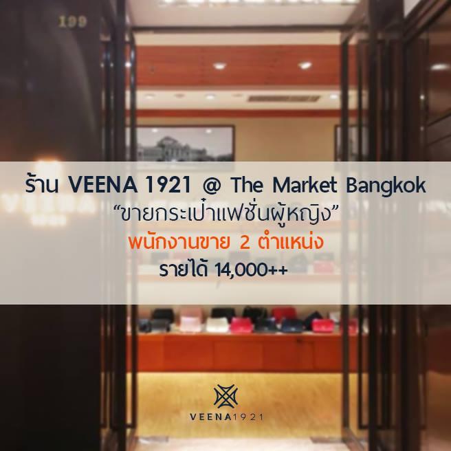ร้าน VEENA 1921 รับสมัครพนักงานขาย 2 ตำแหน่ง รายได้ดี