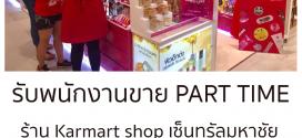 สมัครพนักงานขาย (Part time) ร้าน Karmart shop เซ็นทรัลมหาชัย