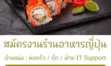 รับสมัครพนักงานประจำร้านอาหารญี่ปุ่น Wellness Park Resident