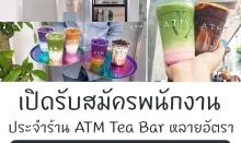 รับสมัครพนักงานประจำร้าน ATM Tea Bar