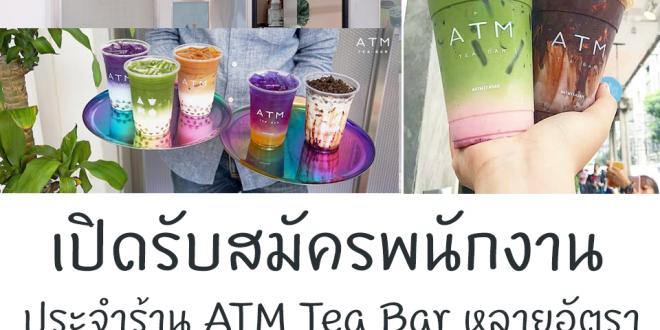รับสมัครพนักงานประจำร้าน ATM Tea Bar หลายอัตรา รายได้ดี