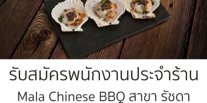 รับสมัครพนักงานประจำร้าน Mala Chinese BBQ สาขา รัชดา