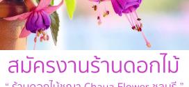 รับสมัครพนักงานร้านดอกไม้ชญา Chaya Flower ชลบุรี