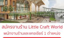 สมัครงานร้าน Little Craft World