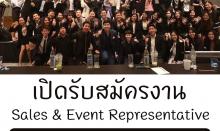 สมัครงาน Sales & Event