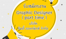 Graphic Designer (part time)