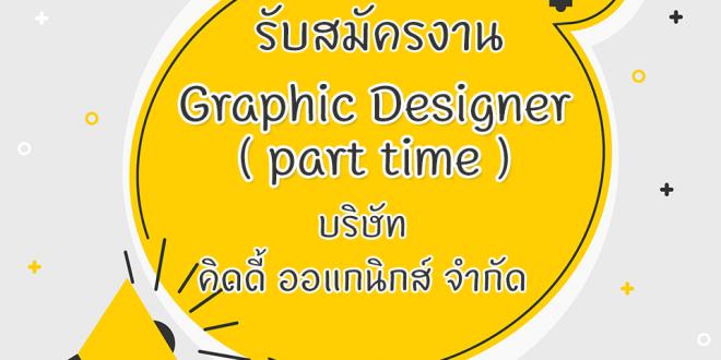 รับสมัคร Graphic Designer (part time) บริษัท คิดดี้ ออแกนิกส์ จำกัด