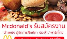 Mcdonald's รับสมัครงาน