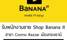 รับพนักงานขาย Shop Banana it