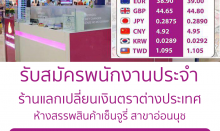 รับสมัครพนักงานประจำร้านแลกเปลี่ยนเงินตราต่างประเทศ (พนักงานประจำ)