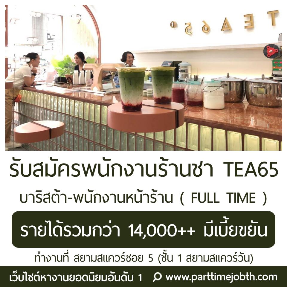 รับสมัครบาริสต้า (พนักงานหน้าร้าน) Full Time ร้านชา TEA65
