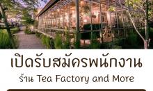 รับสมัครพนักงานร้าน Tea Factory and More รับสมัครหลายอัตรา