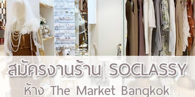 ร้าน Soclassy เปิดรับสมัคร ( Part-time ) The Market Bangkok