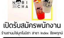เปิดรับสมัครพนักงานร้านชานมไข่มุกโนบิชา สาขา Index ชัยพฤกษ์