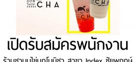 เปิดรับสมัครพนักงานร้านชานมไข่มุก โนบิชา สาขา Index ชัยพฤกษ์
