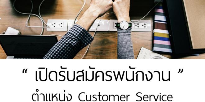 เปิดรับสมัครพนักงาน ตำแหน่ง Customer Service รับหลายอัตรา