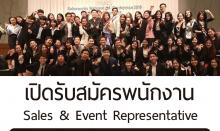 เปิดรับสมัคร Sales Event Representative จำนวนหลายอัตรา