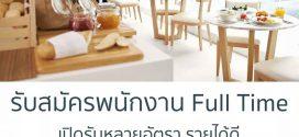 สมัครงานโรงแรมกฤษณ์ไทย ตำแหน่ง เสิร์ฟ/บาริสต้า/ล้างจาน ฟูลไทม์