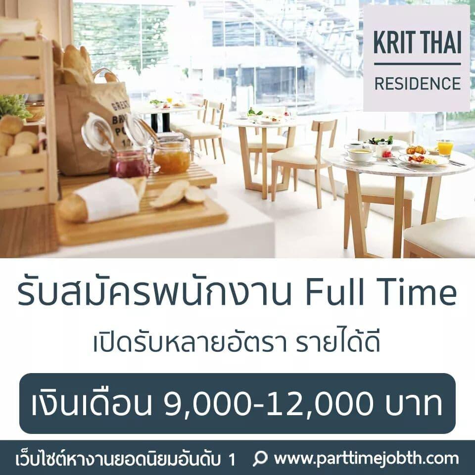 สมัครงานโรงแรมกฤษณ์ไทย