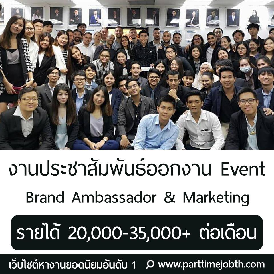 Brand Ambassador & Marketing รับพนักงานออก Event หลายอัตรา
