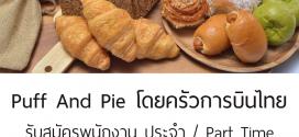 Puff and Pie โดยครัวการบินไทย เปิดรับพนักงานประจำ/พาร์ทไทม์