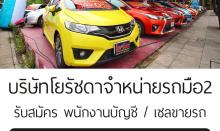 บริษัทโยรัชดารับสมัคร พนักงานบัญชี เซลขายรถ รายได้ดี