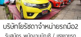 บริษัทโยรัชดารับสมัคร พนักงานบัญชี / เซลขายรถ รายได้ดี