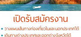 รับพนักงานวางแผนเส้นทาง การท่องเที่ยวภายในและภายนอกประเทศ