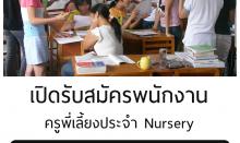 รับสมัครครูพี่เลี้ยงประจำ Nursery ( เพลินจิต สุขุมวิทซอย 2 )