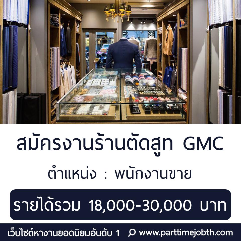 รับสมัครพนักงานขายร้านตัดสูท GMC รายได้ดี ( รับด่วน!! )