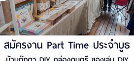 รับสมัครพนักงาน Part-time เฝ้าหน้าร้าน-ขายของ (ประจำบูธ)