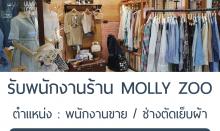 เปิดรับสมัครพนักงานขาย ช่างตัดเย็บผ้า ประจำร้าน MOLLY ZOO