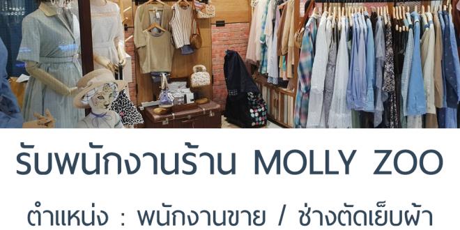 เปิดรับสมัครพนักงานขาย/ช่างตัดเย็บผ้า ประจำร้าน MOLLY ZOO