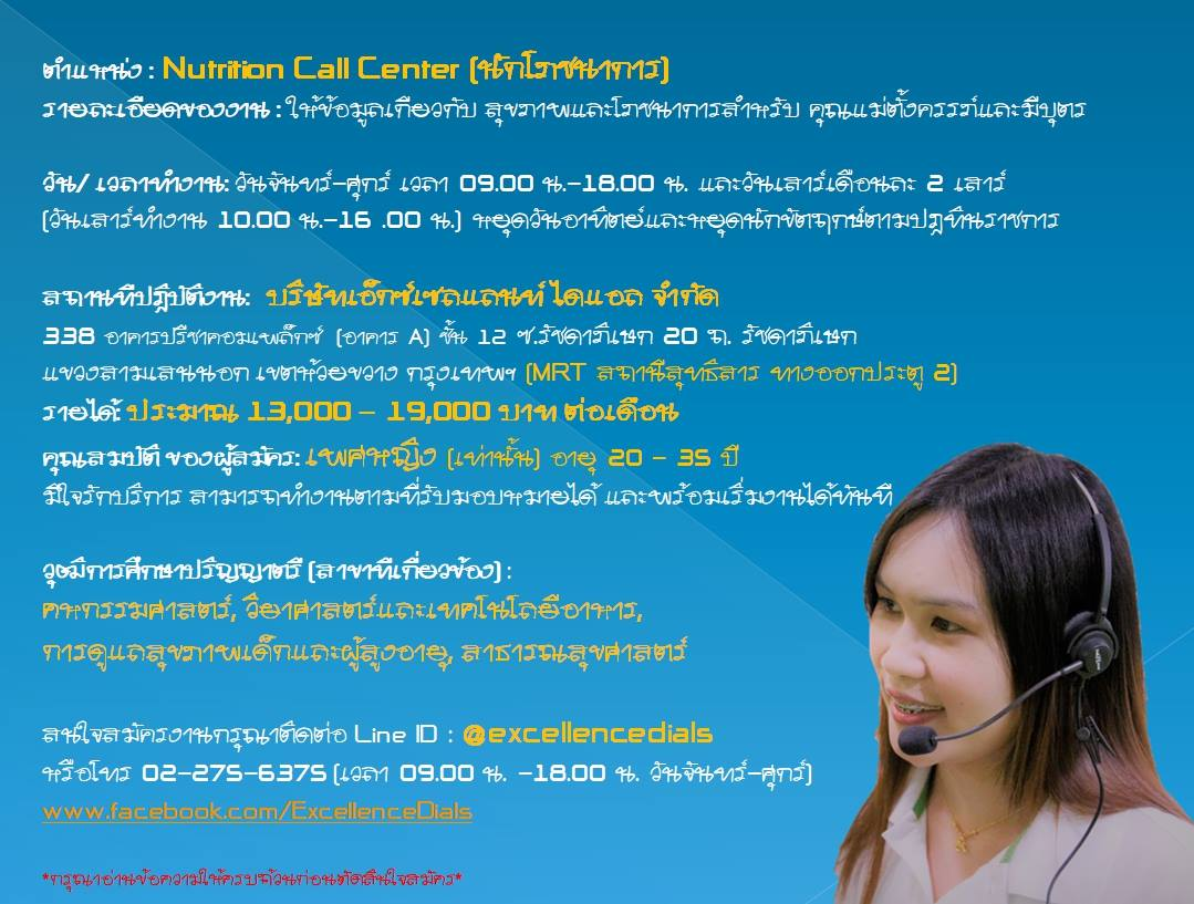 เปิดรับสมัครพนักงาน Nutrition Call Center (นักโภชนาการ)