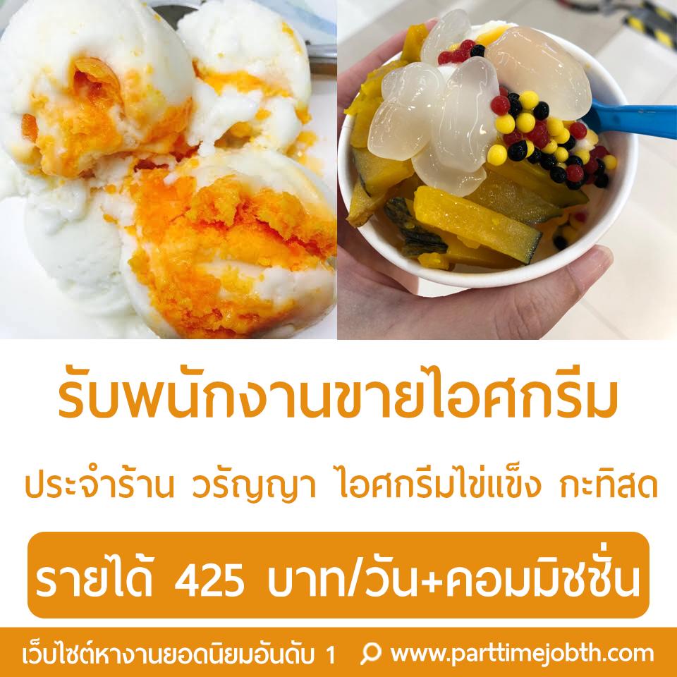 รับพนักงานขายหน้าร้านไอศกรีม วรัญญา ไอศกรีมไข่แข็ง กะทิสด