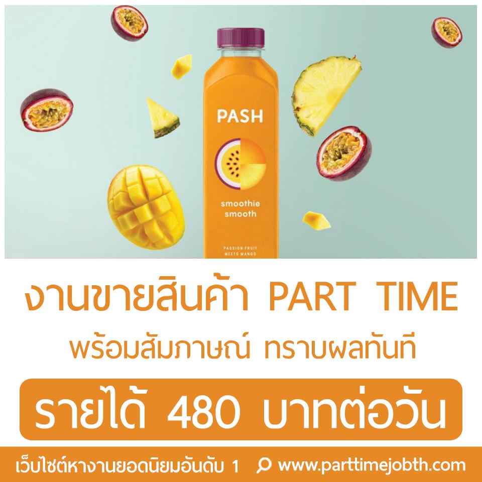 รับพนักงานขาย Part Time น้ำผลไม้สกัดเย็น ตรา แพช ( PASH )