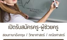รับสมัครครูสอนวิชาภาษาอังกฤษ วิทยาศาสตร์ คณิตศาตร์ หลายอัตรา
